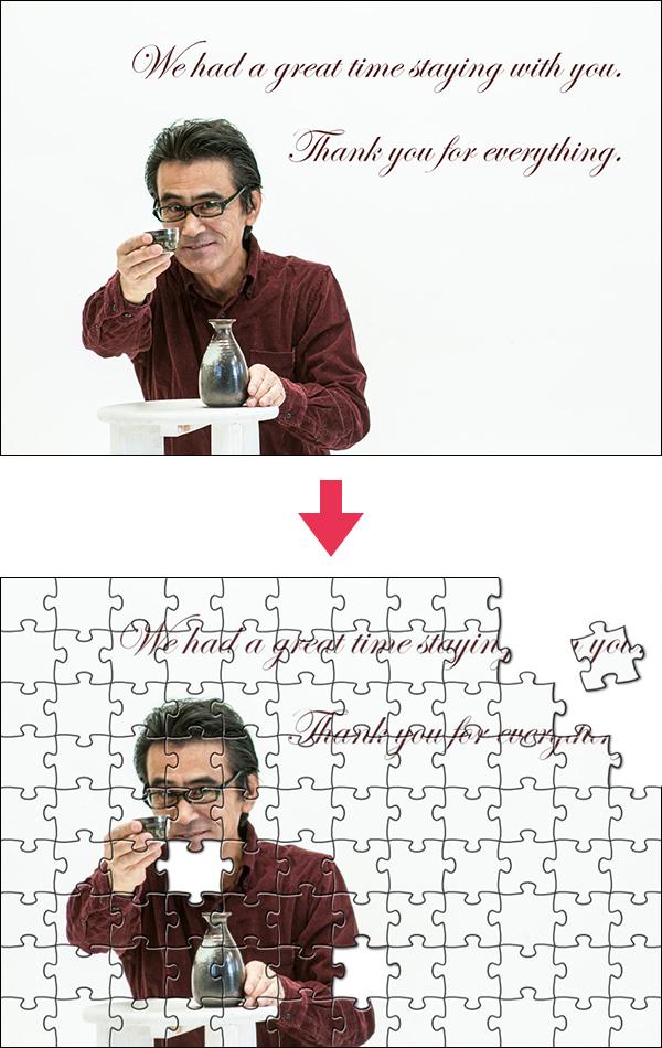 送別の際のジグソーパズル