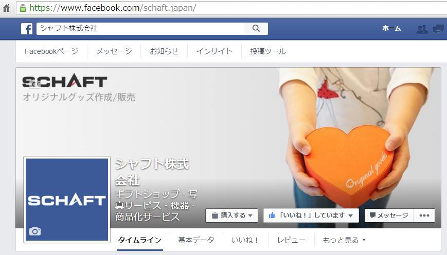シャフト株式会社のFacebookページ
