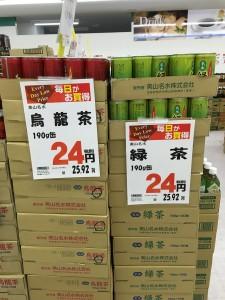 業務スーパー柴崎店9