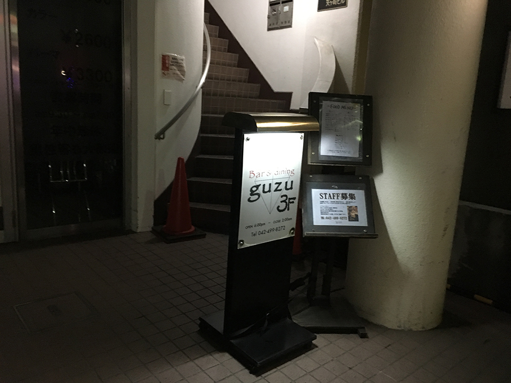 guzu(国領)