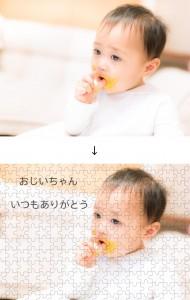 babypuzzle