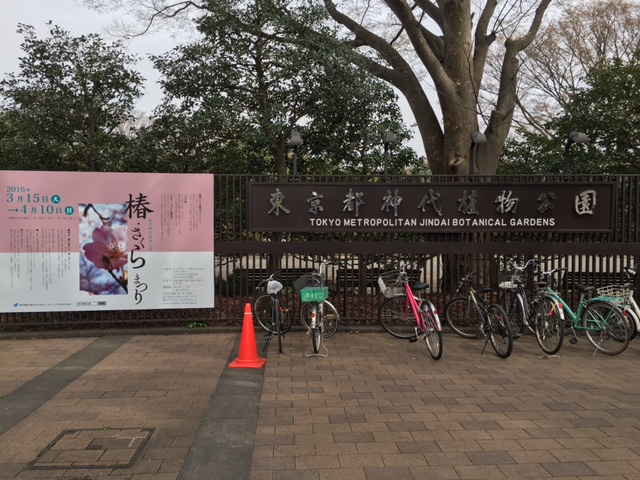 神代植物公園(調布市)
