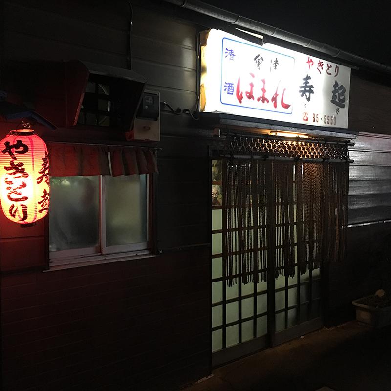 焼鳥寿起(布田)