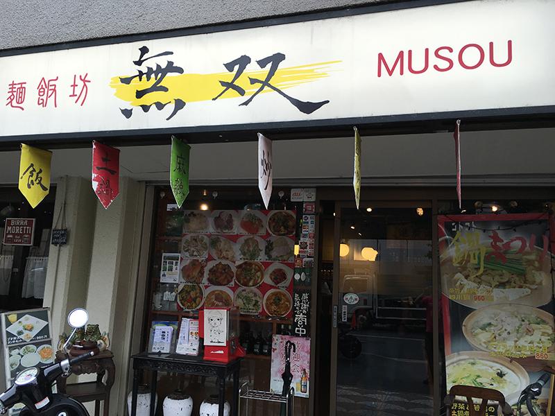 麺飯坊 無双(国領)