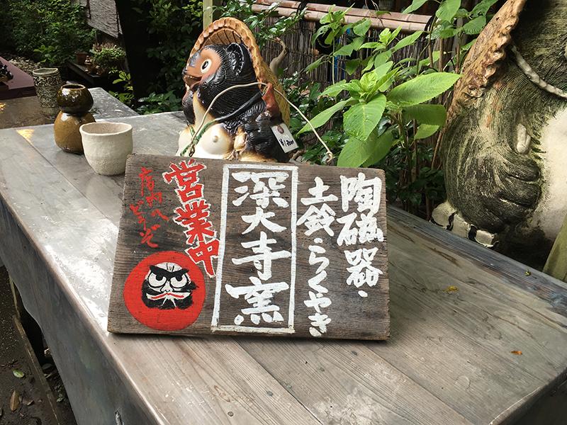 むさし野深大寺窯(調布)