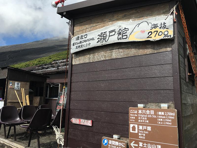 富士登山04_本六合目
