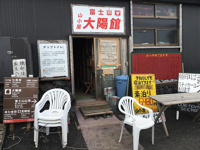 富士登山05_七合目の太陽館