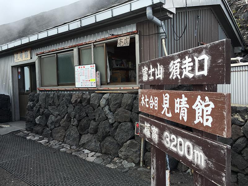 富士登山07_本七合目の見晴館