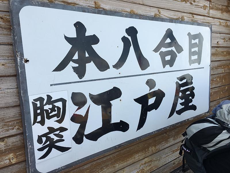 富士登山08_本八合目の江戸屋