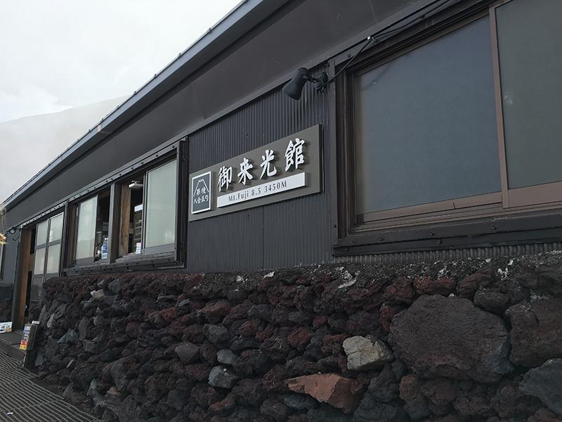 富士登山09_八合五勺の御来光館