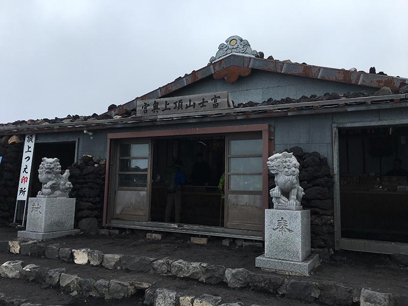 富士登山13_富士山頂上奥宮