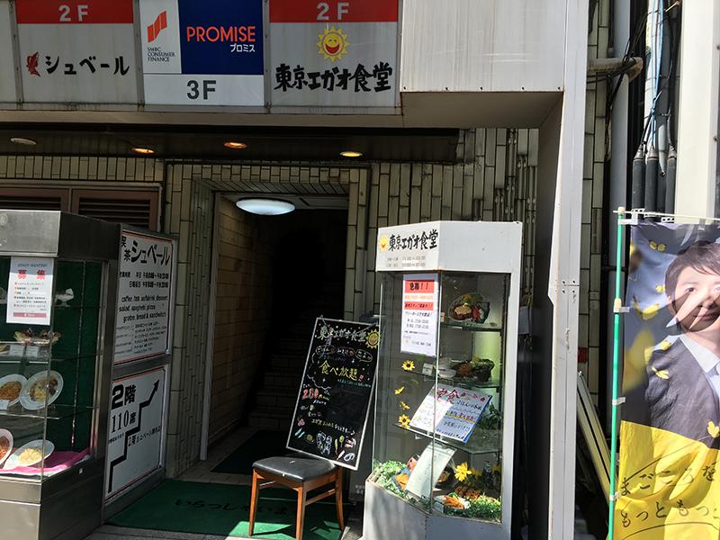 東京エガオ食堂1