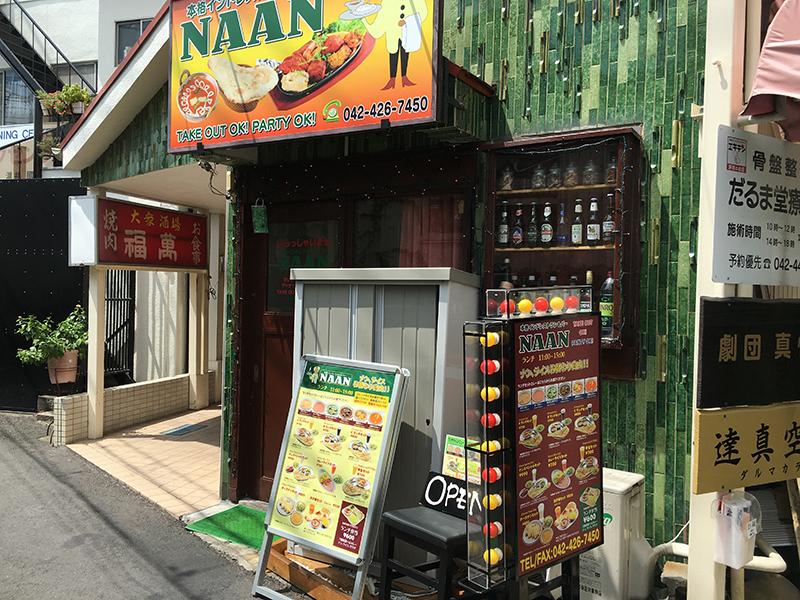 NAAN(調布)