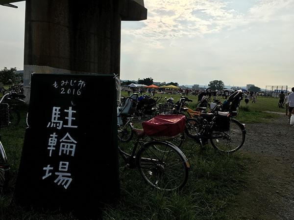 もみじ市2016