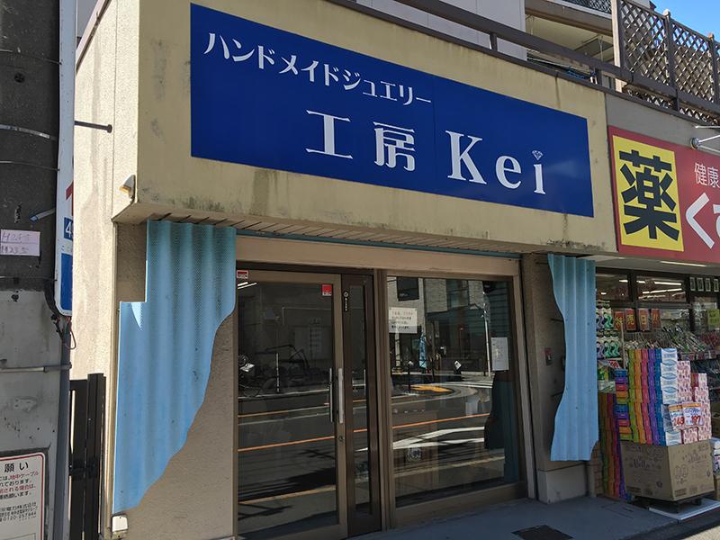 ハンドメイドジュエリー工房Kei(調布)
