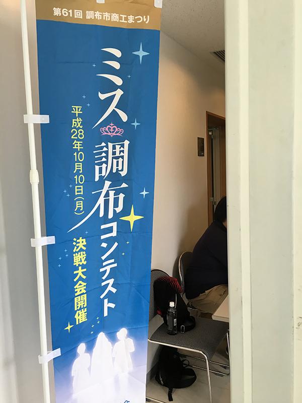 調布ミスコン2016予選会実施中!
