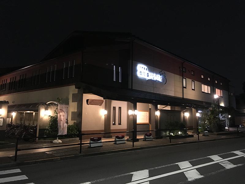 仙川 湯けむりの里(調布)