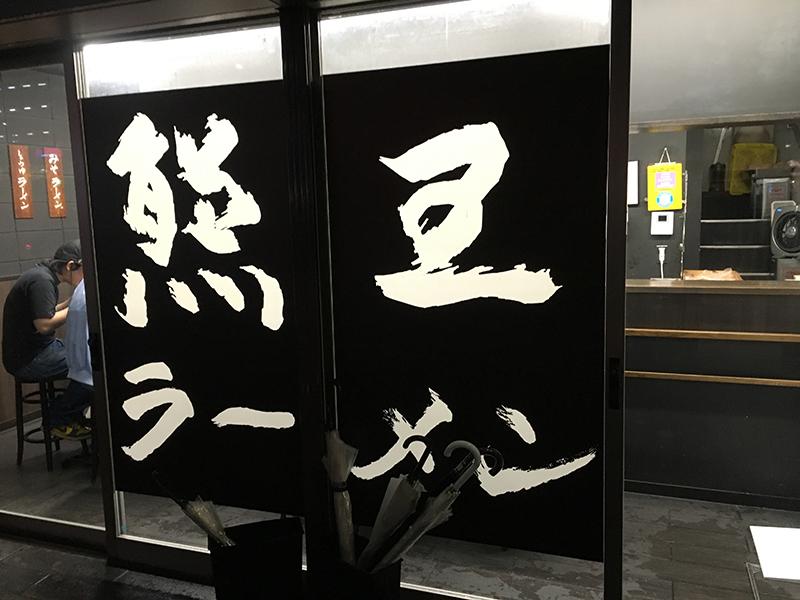 熊王ラーメン(国領)