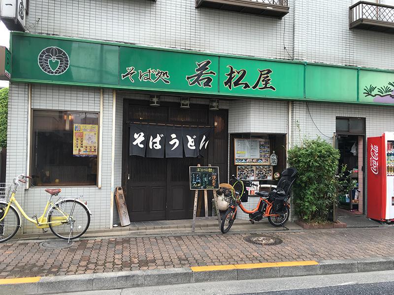 若松屋(調布)
