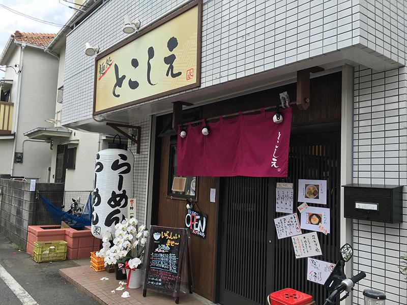 麺処とこしえ(国領)