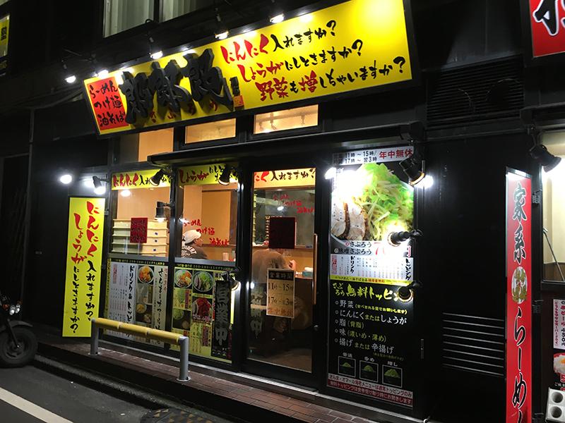 郎郎郎 調布店1