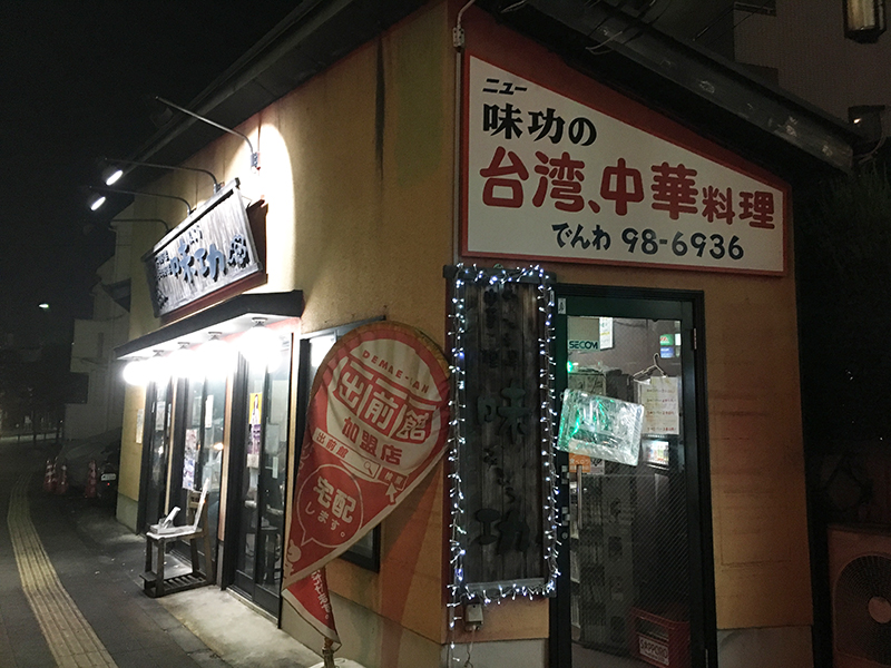 味功 -みこう-(国領)