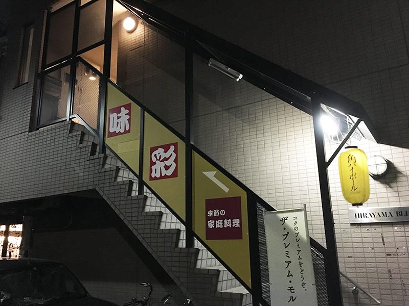 味彩(国領)