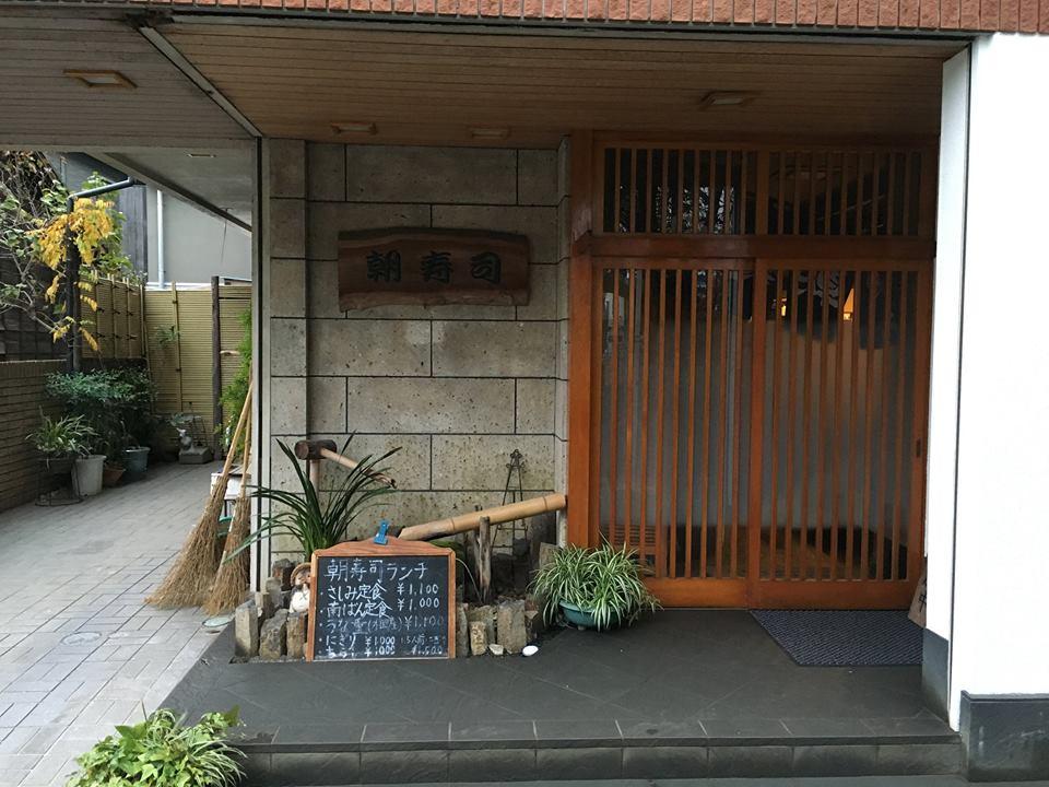 朝寿司(国領)
