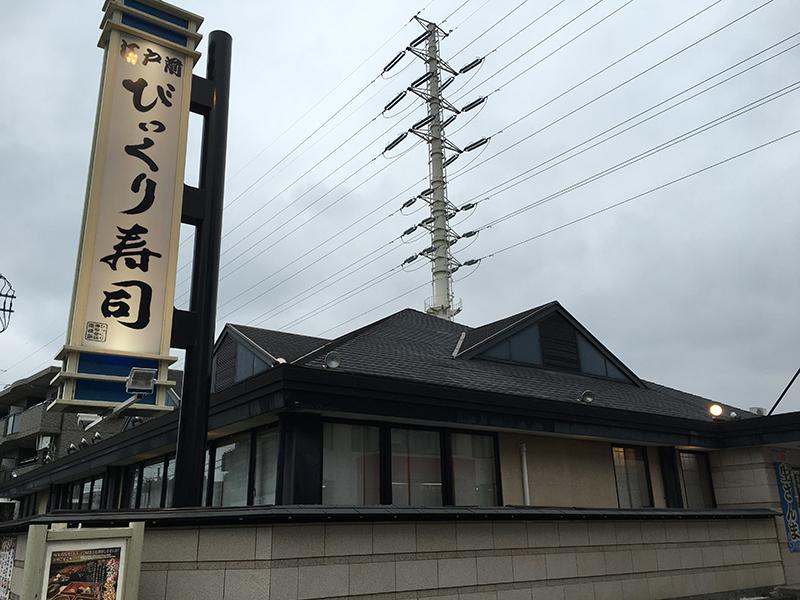 江戸前びっくり寿司 成城店(調布)