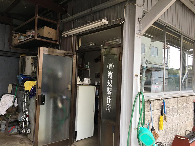 渡辺製作所(調布)
