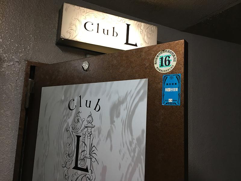 club-l1