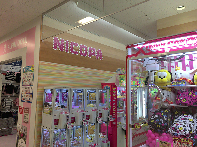 にこぱ(仙川店)