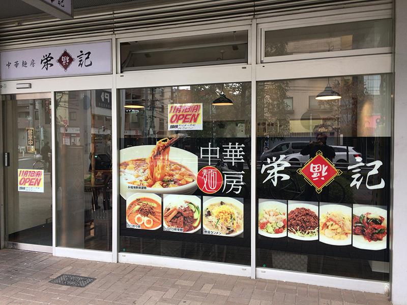 中華麺房 栄福記(国領)
