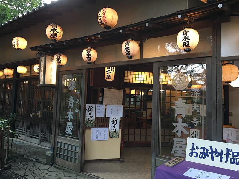 青木屋(深大寺)
