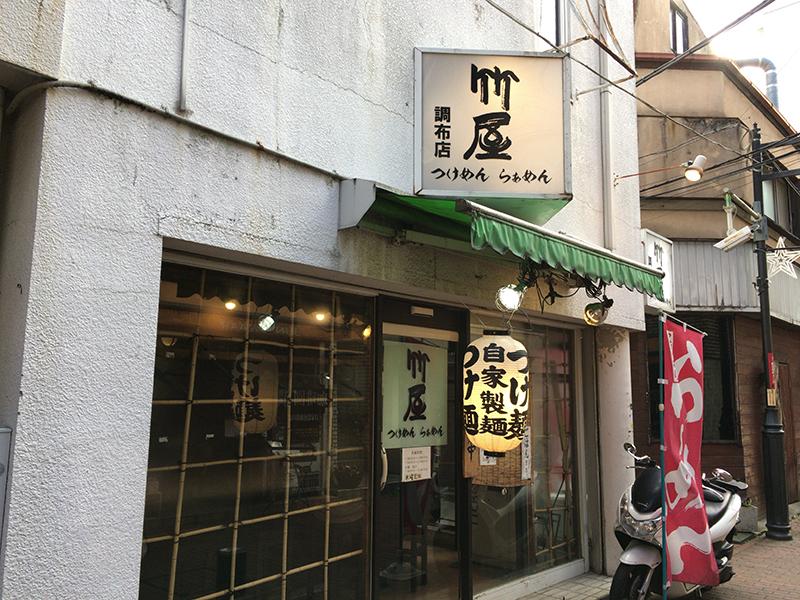 竹屋(調布店)