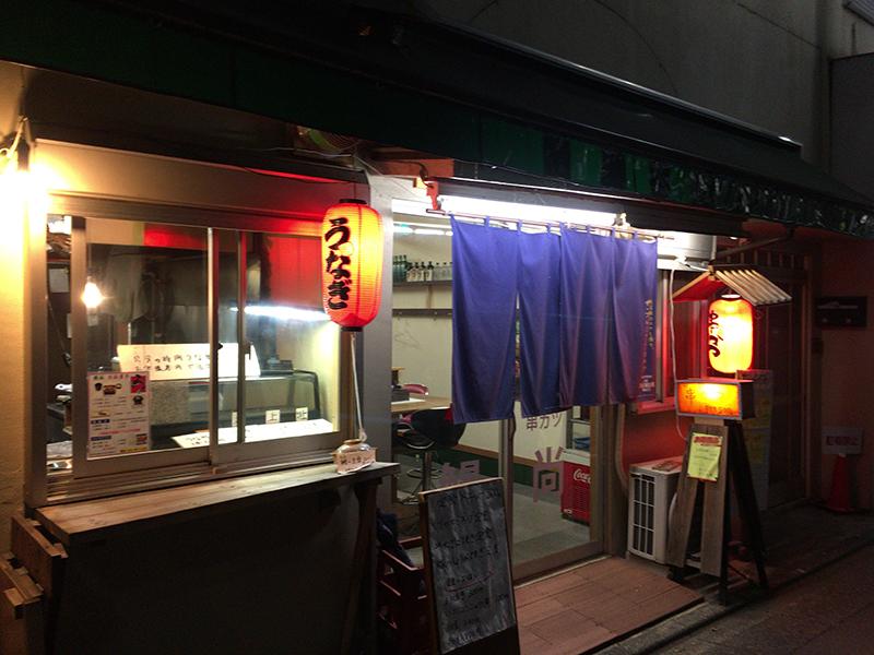 鰻尚(西調布)