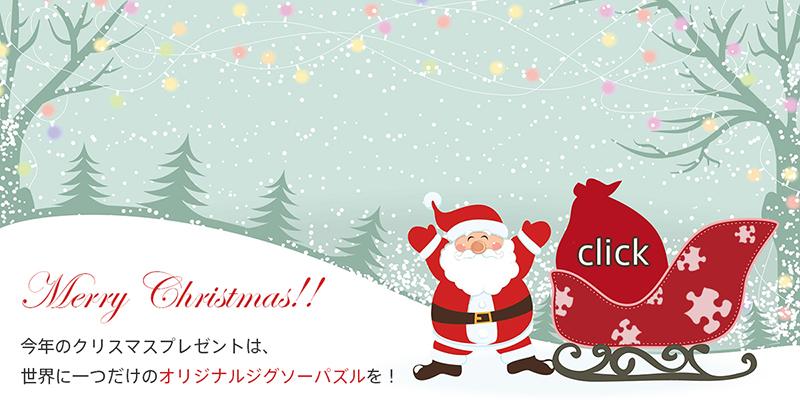 クリスマスプレゼント用オリジナルジグソーパズル