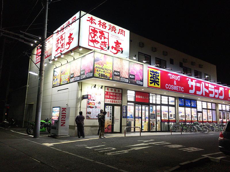 あみやき亭 調布店(調布)