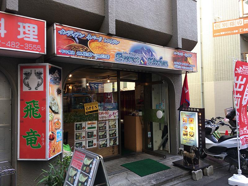 エベレストキッチン(つつじヶ丘)