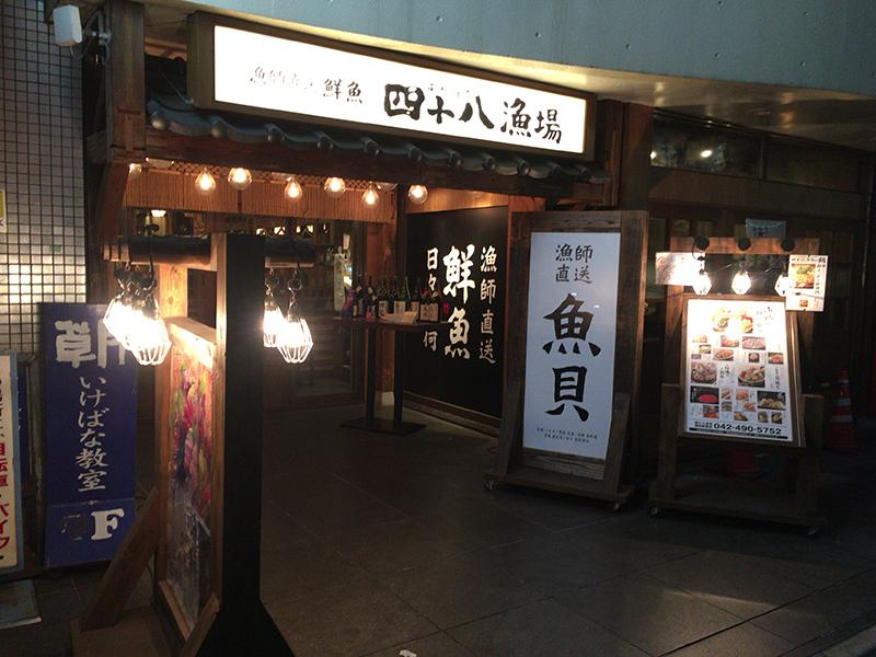 四十八漁場 調布駅前店(調布)