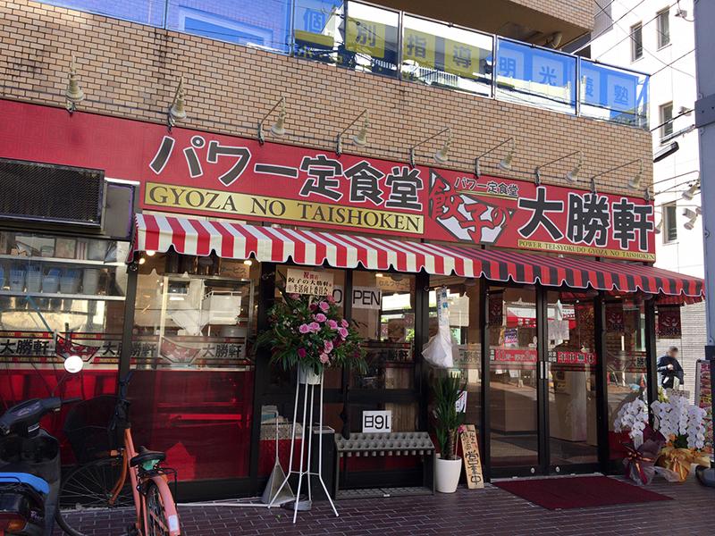 餃子の大勝軒(調布)