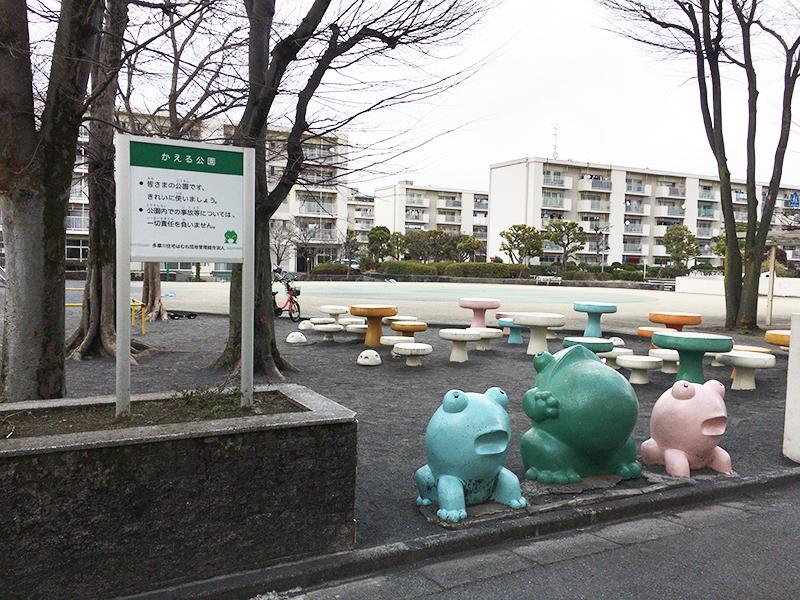 かえる公園(調布)