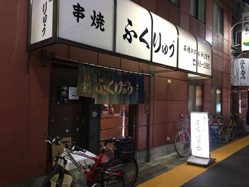 ふくりゅう(調布)