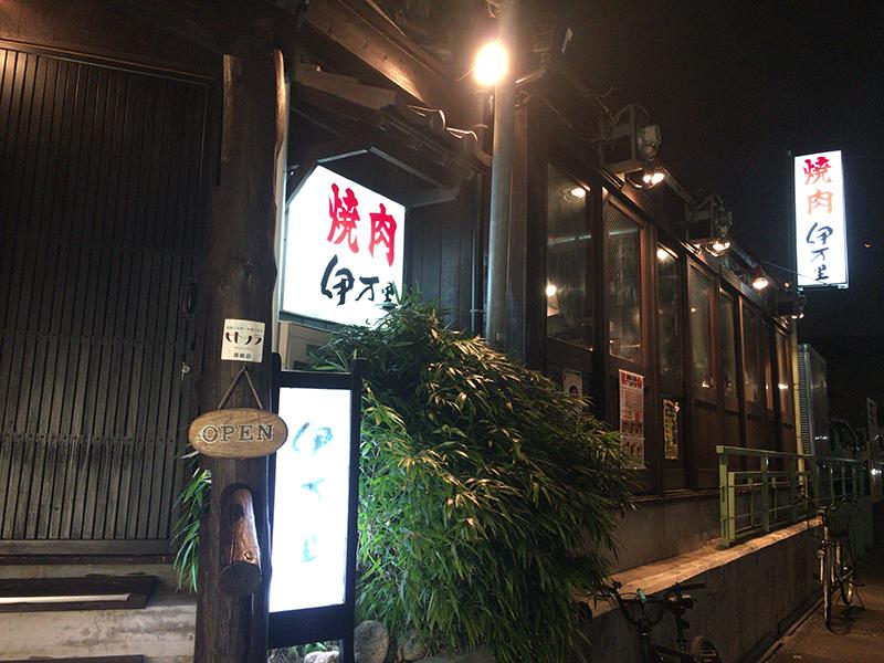 伊万里 深大寺店(調布)