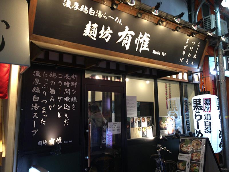 麺坊有惟(調布)