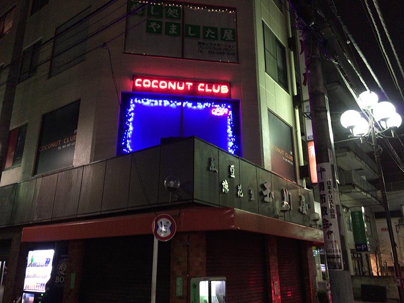 ココナッツ倶楽部(調布)