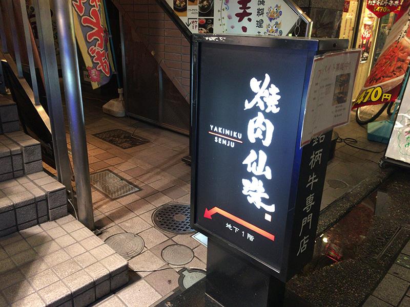 仙珠(仙川)
