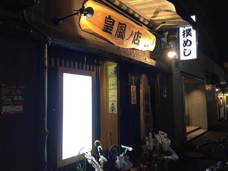 相撲めし皇風ノ店(調布)