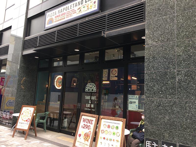 ナポレターノ調布北口店(調布)