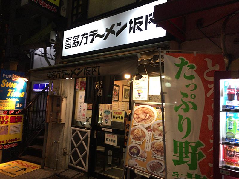 喜多方ラーメン(調布)